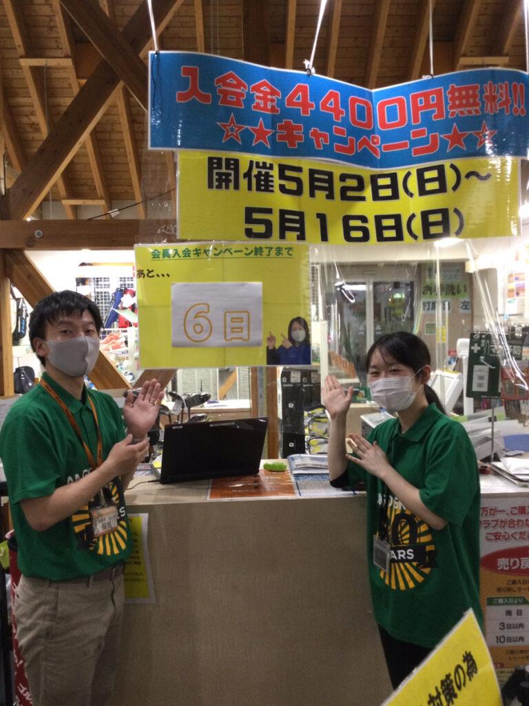 入会金キャンペーン残り6日!